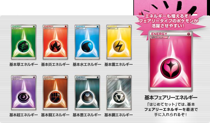 Pok terra news pok mon collection x et y et d voilement de la carte type f e distribution de - Carte pokemon fee ...